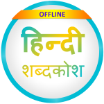 Download English to Hindi Dictionary App for Free