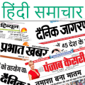 Download Hindi News India All Newspaper App
