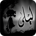 Download Liyla and the Shadows of War App