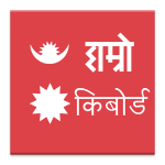 Download Hamro Nepali Keyboard App for Free